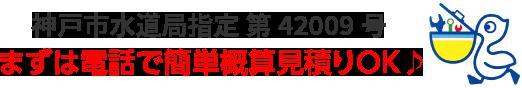 【神戸市水道局指定工事店】 ベストサポート トイレつまり・排水つまり・水漏れ修理なら